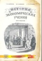 История экономических учений. Хрестоматия