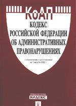 Кодекс об административных правонарушениях РФ с изменениями и дополнениями на 01.08.03 г