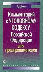 Комментарий к Уголовному кодексу РФ для предпринимателей