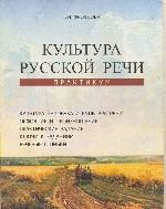 Культура русской речи: Практикум: учебное пособие