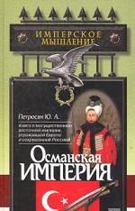 Османская Империя. Могущество и гибель