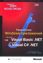 Разработка Windows-приложений на Microsoft Visual Basic.NETи Microsoft Visual C#.NET с CD-ROM