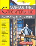 Современные строительные материалы и товары. Справочник