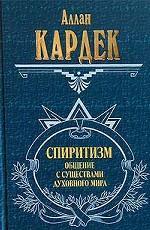Спиритизм. Общение с существами духовного мира
