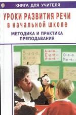 Уроки развития речи в начальной школе. Методика и практика преподавания