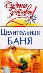 Целительная баня