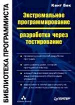 Экстремальное программирование: разработка через тестирование