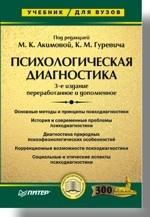 Психологическая диагностика: Учебник для вузов. 3-е изд