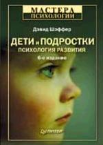 Дети и подростки: психология развития