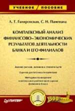 Комплексный анализ финансово-экономических результатов деятельности банка и его филиалов