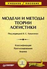 Модели и методы теории логистики