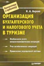 Организация бухгалтерского и налогового учета в туризме