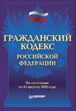Гражданский кодекс РФ (по состоянию на 15.08.03)