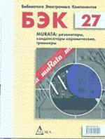 Murata: резонаторы, конденсаторы керамические, триммеры: БЭК 27
