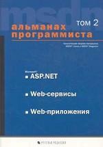 Альманах программиста. Том 2: Microsoft ASP. NET. Web-сервисы. Web-приложения