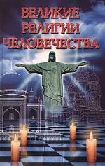 Великие религии человечества