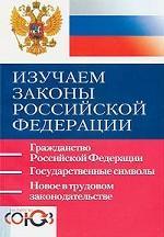 Изучаем законы Российской Федерации. Учебное пособие для учащихся 8-9 классов