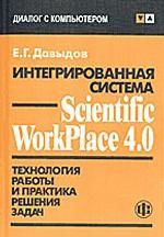 Интегрированнная система Scientific WorkPlace 4. 0: технология работы и практика решения задач