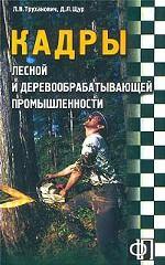 Кадры лесной и деревообрабатывающей промышленности. Сборник должностных инструкций