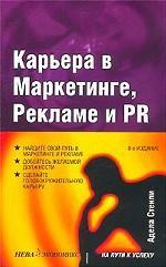 Карьера в маркетинге, рекламе и PR