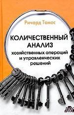 Количественный анализ хозяйственных операций и управленческих решений: учебник