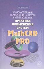 Компьютерные технологии в науке и образовании. Практика применения систем MathCAD Pro