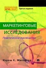Маркетинговые исследования: Практическое руководство. 3-е издание