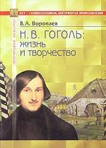 Н.В. Гоголь: жизнь и творчество