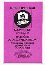 На войне остаться человеком. Фронтовые страницы русской прозы 60-90-х годов