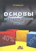 Основы бухгалтерского учета. Учебное пособие. 3-е издание