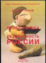 Психотроника и безопасность России