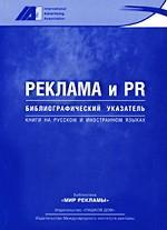 Реклама и PR. Библиографический указатель. Книги на русском и иностранном языках. Учебное пособие