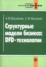 Структурные модели бизнеса. DFD-технологии
