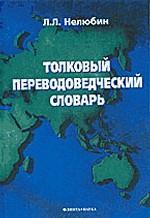 Толковый переводоведческий словарь