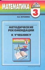"""Методические рекомендации к комплекту """"Гармония"""". 1-4 классы"""