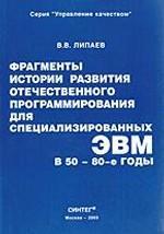 Фрагменты истории развития отечественного программирования для специализированных ЭВМ в 50 – 80-е годы