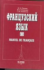 Попова и. Н. , казакова ж. А. Французский язык. Грамматика [pdf.