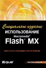 Использование Macromedia Flash MX (+CD)