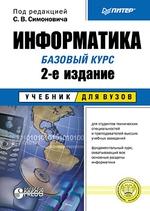 Информатика. Базовый курс: Учебник для вузов. 2-е изд