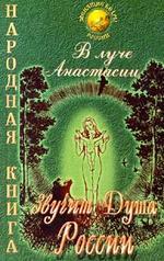 В луче Анастасии звучит душа России. Выпуск 1