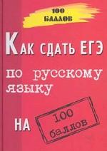 Как сдать ЕГЭ по русского языку на 100 баллов