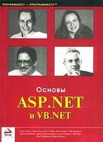Основы ASP.NET и VB.NET