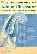 Программирование для Adobe Illustrator на языках Visual Basic и AppleScript