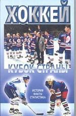 Хоккей. Кубок страны (история, факты, статистика)