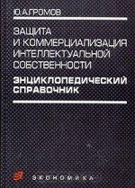 Энциклопедический словарь-справочник. Интеллектуальная собственность