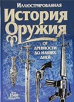Иллюстрированная история оружия от древности до наших дней