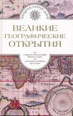 Великие географические открытия. Том 2