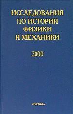 Исследования по истории физики и механики. 2001