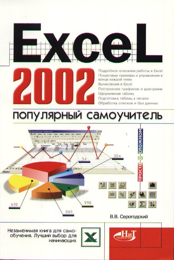 Ехсеl 2002. Популярный самоучитель