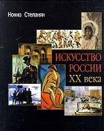 Искусство России XX века